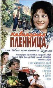 kavkazskaya_plennitsa_ili_novye_priklyucheniya_shurika_prisoner_of_the_caucasus_or_shurik_s_new_adventures-561681615-large